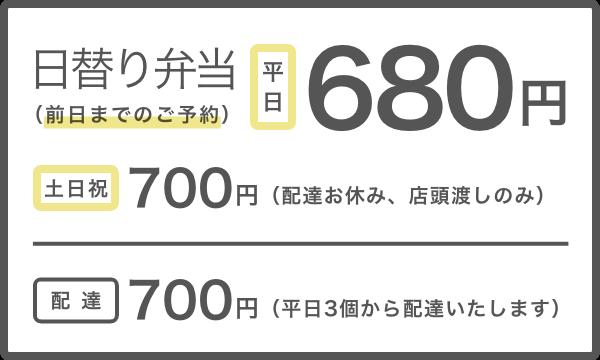 日替わり弁当680円から